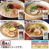 九州有名店ラーメンセット