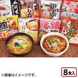 札幌・旭川ラーメン繁盛店8袋セット