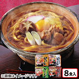 お手軽調理麺(8食)