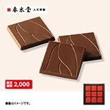 〈春水堂〉タピオカミルクティー風味のチョコレート