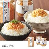北海道産鮭フレーク2種詰合せ