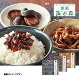 竈(おくど)炊き3品セット(岐阜県産)