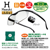 <ハンズオリジナルギフトラッピング>ハズキルーペ ラージ クリア 1.32倍(ブラック)