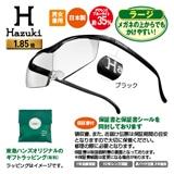 <ハンズオリジナルギフトラッピング>ハズキルーペ ラージ クリア 1.85倍(ブラック)