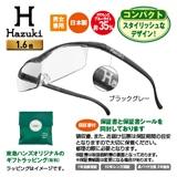 <ハンズオリジナルギフトラッピング>ハズキルーペ コンパクト クリア 1.6倍(ブラックグレー)
