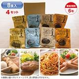 美味しい保存食8食入(4セット)