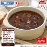 温めずにおいしい野菜シチュー10食入(3セット)