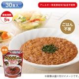 そのまんまOKカレー(中辛30食入)