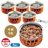 〈吉野家〉缶飯 牛丼6缶