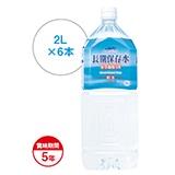 山梨の天然水長期保存水 2L×6