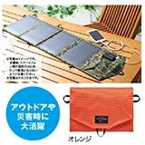 ポータブルソーラー充電器14W(オレンジ)