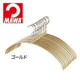 マワ人体ハンガー 15本組(ゴールド)