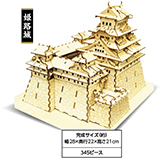 Wooden Art ki−gu−mi(姫路城)