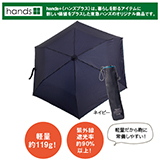 〈hands+〉軽量簡単開閉折傘54cm 晴雨兼用(ネイビー)