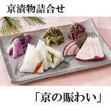 京漬物「京の賑わい」