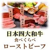 日本四大和牛食べ比べローストビーフ