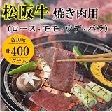 松阪牛 焼肉用