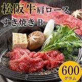 松阪牛肩ロースすき焼き B