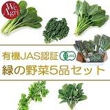 緑(葉物)の5種セット