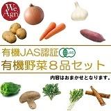 季節の有機野菜8品セット