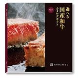 選べる国産和牛カタログギフト 延壽コース【慶事用】