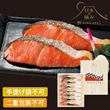 日本の極み 築地仕込の紅鮭【慶事用】