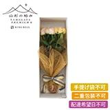 山形の極み 山形産農園直送高級バラ 20本【慶事用】