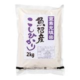 窒素充填米 新潟県魚沼産 こしひかり【慶事用】