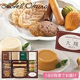 ホテルオークラ 洋菓子詰合せ(お名入れ)【出産内祝い用】