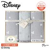 ディズニー 星に願いを フェイスタオル3枚セット(お名入れ) グレー【出産内祝い用】