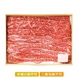 松阪牛 すきやき用【慶事用】
