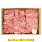 松阪牛 焼肉用【慶事用】