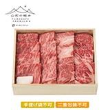 山形の極み 米沢牛 焼肉用B【慶事用】