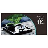 選べるギフト 花コース(ポケット版)【弔事用】