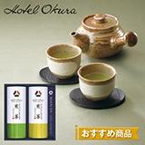 ホテルオークラ 煎茶詰合せA【弔事用】
