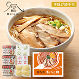日本の極み 喜多方チャーシュー麺セット【慶事用】