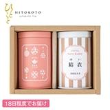ほっこりティータイムセットA(お名入れ)ピンク【出産祝い用】