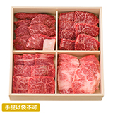 神戸牛 焼肉4種盛【慶事用】