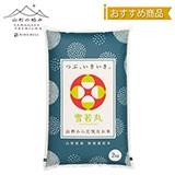 山形の極み 特別栽培米 山形県産 雪若丸【弔事用】