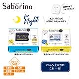 〈サボリーノ〉オトナプラス夜用マスク 2種セット