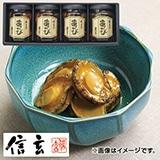 〈信玄〉小粒あわび煮貝