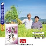 新潟県南魚沼産特別栽培米こしひかり3kg(2021年産)