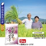 新潟県南魚沼産特別栽培米こしひかり5kg(2021年産)