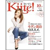 月刊誌『Kiite!「きいて!」』2015年10月号