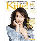 Kiite!「きいて!」2016年8・9月号