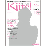 Kiite!「きいて!」2017年2・3月号