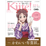 Kiite!「きいて!」2017年12・2018年1月号