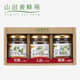 山田養蜂場国産の完熟はちみつ「蜜比べ」(3種)K(5)
