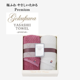 極ふわ やさしいたおる‐premium‐ フェイスタオル2枚セットS ピンク・ホワイト