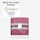 極ふわ やさしいたおる‐premium‐ 大判バスタオルS ピンク